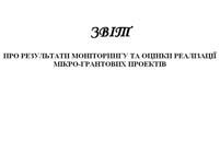 zvit1